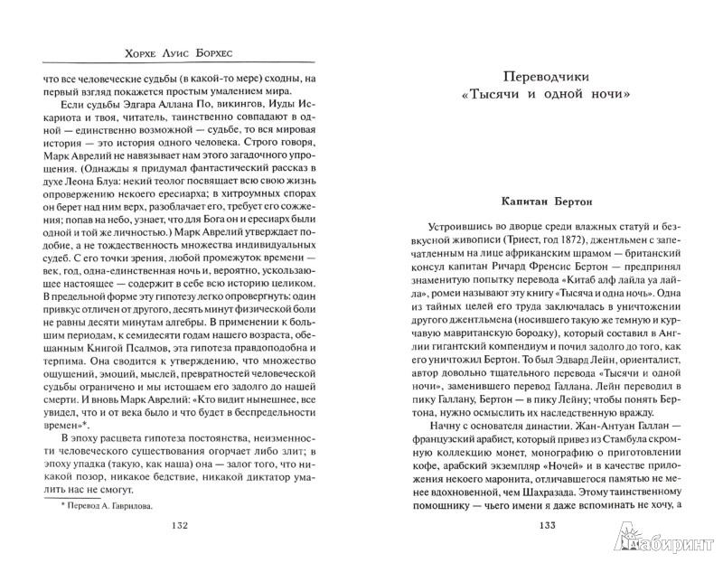 Иллюстрация 1 из 9 для История вечности - Хорхе Борхес | Лабиринт - книги. Источник: Лабиринт