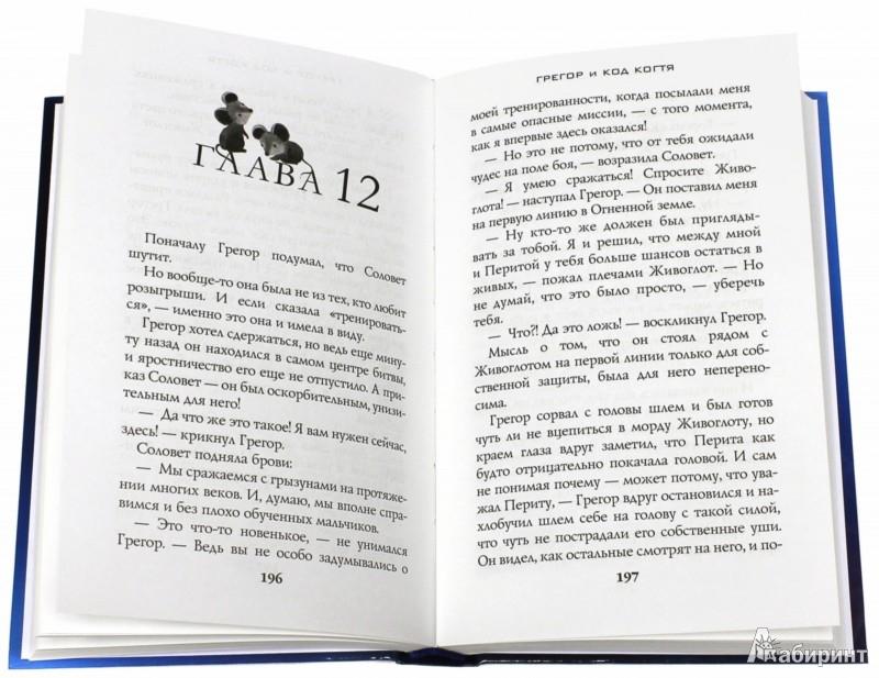Иллюстрация 1 из 16 для Грегор и код когтя - Сьюзен Коллинз | Лабиринт - книги. Источник: Лабиринт