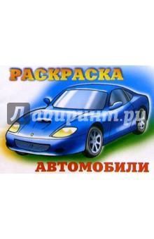Автомобили-2 (синий на синем)