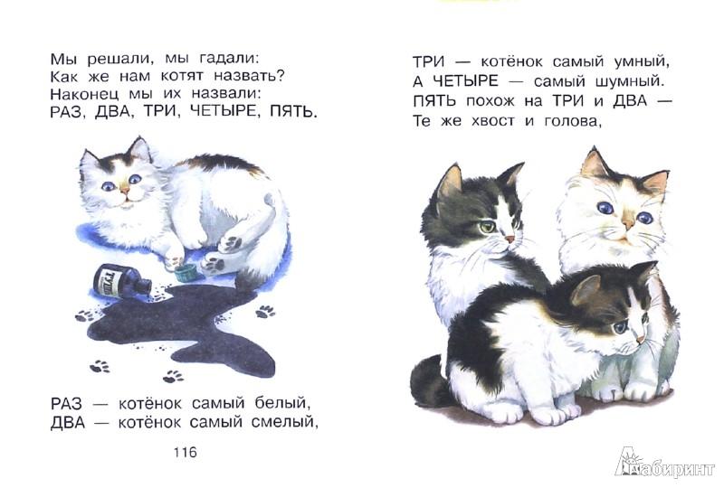 Иллюстрация 1 из 16 для Почитаем, поиграем! | Лабиринт - книги. Источник: Лабиринт