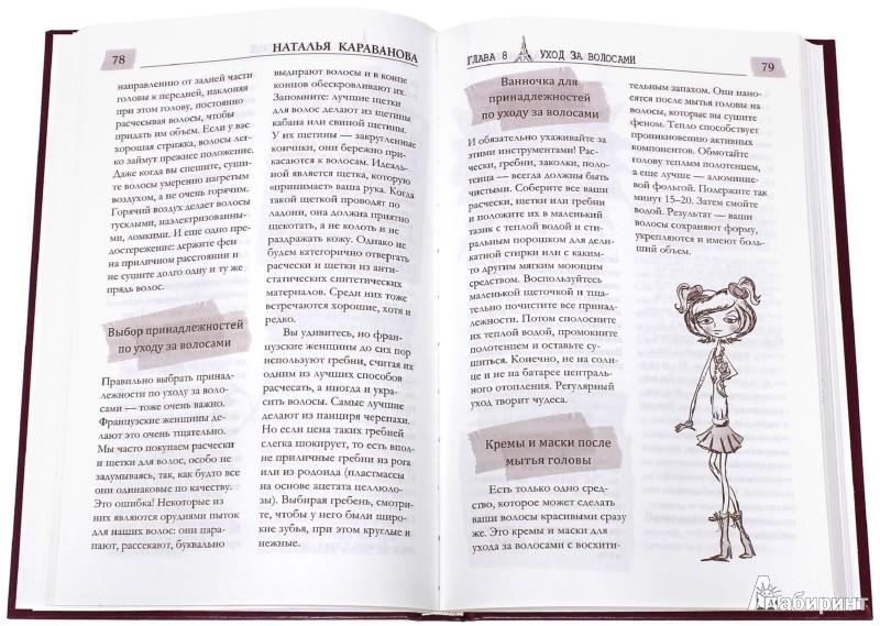 Иллюстрация 1 из 19 для Француженка. Секреты красоты и стиля - Наталья Караванова | Лабиринт - книги. Источник: Лабиринт