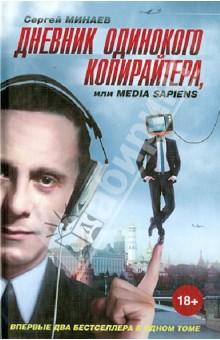������� ��������� �����������, ��� Media Sapiens