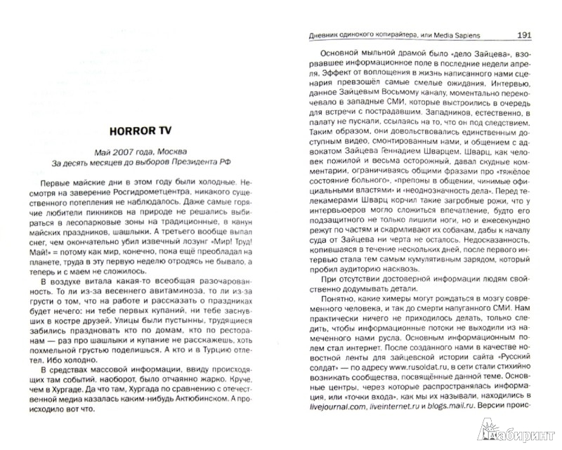 Иллюстрация 1 из 7 для Дневник одинокого копирайтера, или Media Sapiens - Сергей Минаев | Лабиринт - книги. Источник: Лабиринт