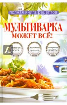Мультиварка может все!Рецепты для мультиварки<br>Современное изобретение - мультиварка становится все более популярной на кухне не только среди женщин, но и среди мужчин. С ее помощью можно приготовить множество вкусных и полезных блюд без особого труда. Предлагаем вам оценить предложенные рецепты выпечки, супов, блюд из мяса, рыбы, морепродуктов, овощей и круп для мультиварки.<br>