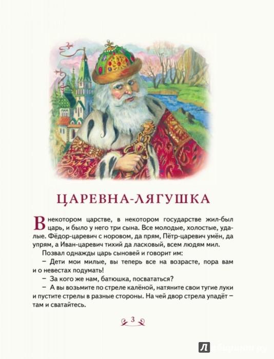 Иллюстрация 1 из 11 для По щучьему веленью   Лабиринт - книги. Источник: Лабиринт