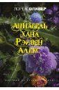 Хана, Аннабель, Рэйвен, Алекс