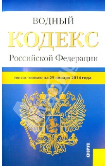Водный кодекс Российской Федерации по состоянию на 25 января 2014 г