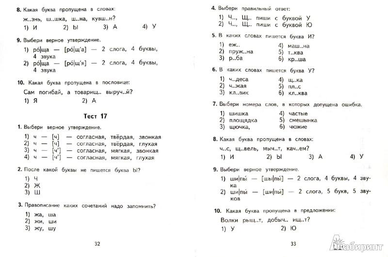 Задания для 1 класса по русскому языку по темам много