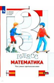 Математика. 3 класс. Что умеет третьеклассник. Тетрадь для проверочных работ. ФГОСМатематика. 3 класс<br>Пособие содержит материалы для проверки текущих и итоговых результатов обучения математике третьеклассников. Работы используются как средство оценки достижения каждым учащимся уровня базовых требований к математической подготовке, а также умений применять знания в различных учебных и практических, стандартных и нестандартных (дополнительные задания) ситуациях. В пособии есть комментарий для учителя. Используется в комплекте с учебником Математика. 3 класс (авторы С.С. Минаева, Л.О. Рослова).<br>Соответствует федеральному государственному образовательному стандарту начального общего образования (2009 г.).<br>