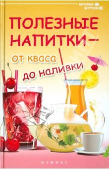 Полезные напитки - от кваса до наливкиАлкогольные напитки<br>Данная книга - энциклопедия всех полезных и популярных напитков: медовых, пива, кваса, водки, вина, какао, шоколада, чая, кофе, кумыса, чайного и молочного гриба. Пить можно - важно знать, что, когда и в каком количестве. Чтобы напитки оздоравливали, а не наносили вред, важно уметь их выбирать и готовить, подбирать индивидуально. Дано описание целебных свойств и вредного действия напитков на организм человека, рецепты оздоравливаюших отваров, настоек, кваса. Также мы с вами проведем экскурс в историю изготовления и употребления лечебных напитков в России от древних времен до нынешнего времени. Приведенные рецепты просты в приготовлении. Книга рассчитана на широкий круг читателей.<br>