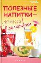 Сергеева Галина Полезные напитки - от кваса до наливки