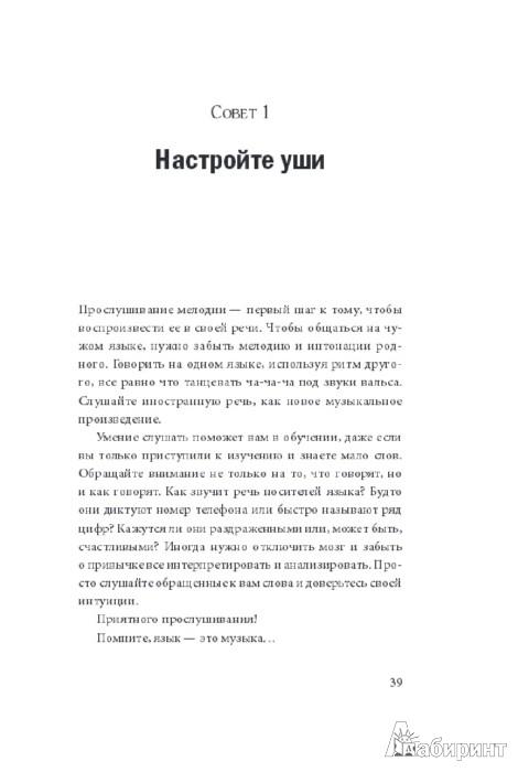 Иллюстрация 1 из 34 для Легкий способ быстро выучить иностранный язык с помощью музыки. 90 действенных советов - Сусанна Зарайская | Лабиринт - книги. Источник: Лабиринт