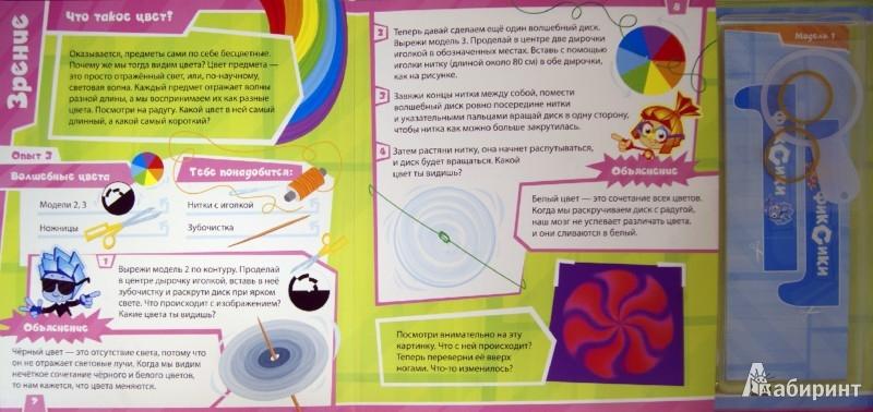 Иллюстрация 1 из 8 для Фиксики. Книга с набором для опытов | Лабиринт - книги. Источник: Лабиринт