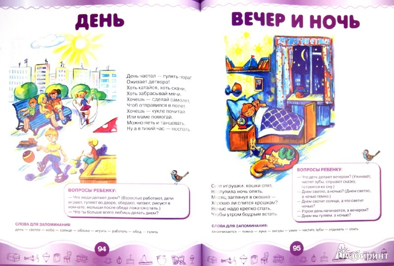 Иллюстрация 1 из 14 для Развиваем речь ребенка. Методическое пособие для занятий с детьми 1-3 лет - Нина Корабельникова   Лабиринт - книги. Источник: Лабиринт