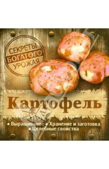 Картофель. Секреты богатого урожая
