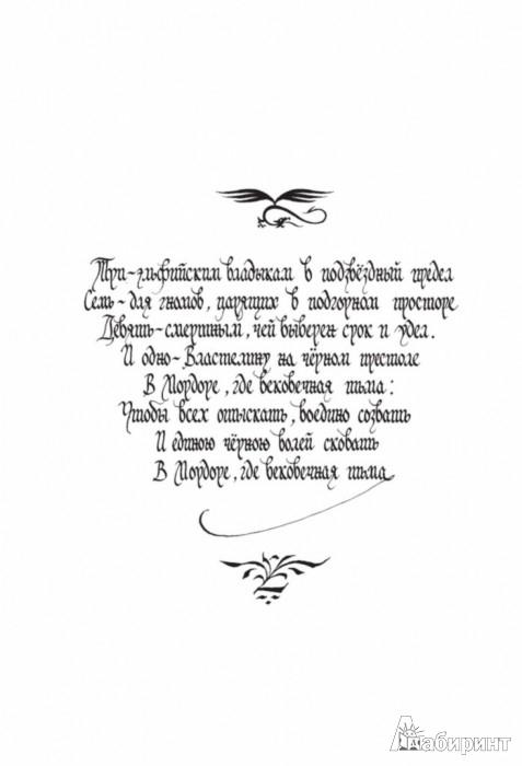 Иллюстрация 1 из 42 для Властелин Колец. Том 1. Братство кольца - Толкин Джон Рональд Руэл   Лабиринт - книги. Источник: Лабиринт