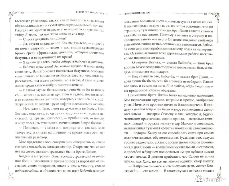 Иллюстрация 1 из 15 для Священный Цветок. Суд фараонов - Генри Хаггард   Лабиринт - книги. Источник: Лабиринт