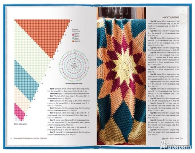 Иллюстрация 1 из 31 для Вязаные покрывала, пледы, одеяла. Уютные детали для вашего дома - Робин Чачула | Лабиринт - книги. Источник: Лабиринт