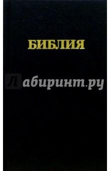Библия (черная)Библия. Книги Священного Писания<br>Священное Писание в Синодальном переводе. Сохранено постраничное расположение текста издания 1947 года (набор в 2 колонки, указатель параллельных мест посередине страницы). Словарь, цветные географические карты.<br>Рисовая бумага.<br>