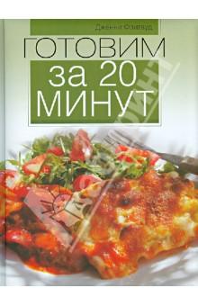 Готовим за 20 минутБыстрая кухня<br>В книге представлены рецепты блюд, которые готовятся быстро, не дольше 20 минут, и очень просто, а также из доступных ингредиентов. Представлен целый спектр блюд для самых разных случаев: от заряжающего энергией завтрака до праздничного ужина, от легких вегетарианских кушаний до аппетитных блюд из мяса, птицы, рыбы и морепродуктов, а также восхитительных десертов - вас ждут более 100 проверенных рецептов с пошаговыми инструкциями и фотографиями высочайшего качества.<br>
