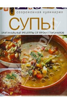 СупыСупы<br>Супы всегда пользовались популярностью в любой национальной кухне мира. Они обладают массой полезных свойств, поэтому диетологи советуют включать супы в ежедневный рацион. В этой книге представлены рецепты супов итальянской, русской, украинской, кавказской, азиатской, французской и греческой кухонь от лучших московских шеф-поваров. Это супы из овощей и грибов, мяса и рыбы, холодные и сладкие супы. Их рецепты довольно просты и позволят вам каждый день радовать свою семью и друзей вкусными, а порой и весьма необычными супами.<br>