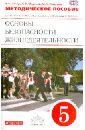 ОБЖ. 5 класс. Методическое пособие к учебнику В.В. Полякова и др.. ВЕРТИКАЛЬ