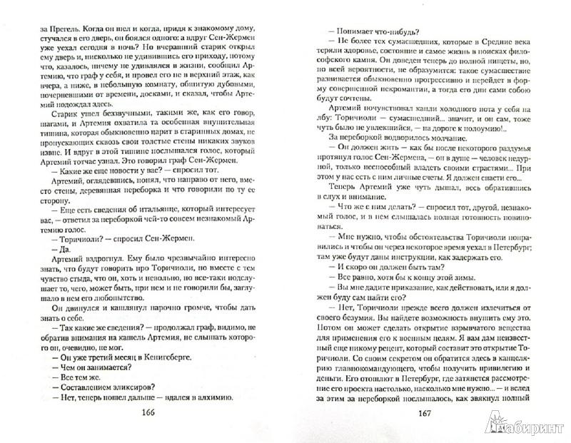 Иллюстрация 1 из 25 для Воля судьбы - Михаил Волконский   Лабиринт - книги. Источник: Лабиринт