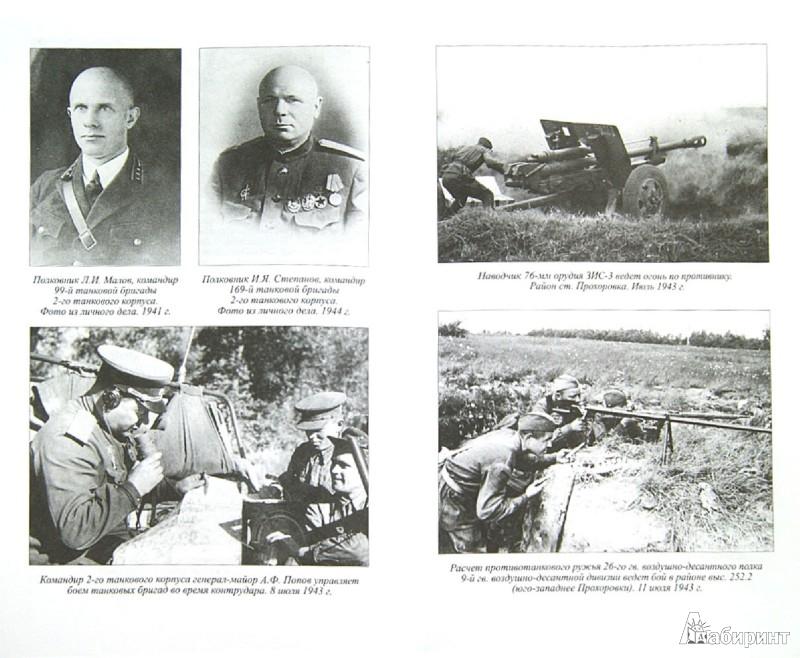 Иллюстрация 1 из 12 для Прохоровское сражение - Валерий Замулин | Лабиринт - книги. Источник: Лабиринт