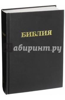 Библия. Книги Священного Писания Ветхого и Нового Завета (073) (136)