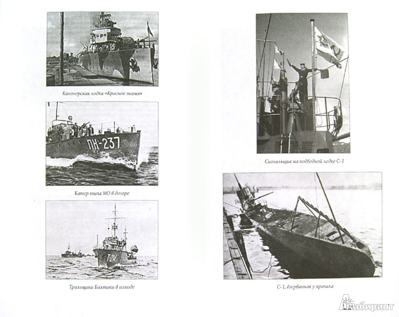 Иллюстрация 1 из 16 для Балтийский флот в битве за Ленинград. 1941 г. - Александр Чернышев   Лабиринт - книги. Источник: Лабиринт