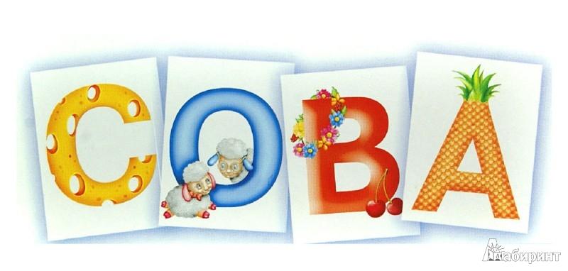 Иллюстрация 1 из 5 для Раннее обучение чтению. Алфавит. Набор карточек - Ткаченко, Тумановская | Лабиринт - книги. Источник: Лабиринт