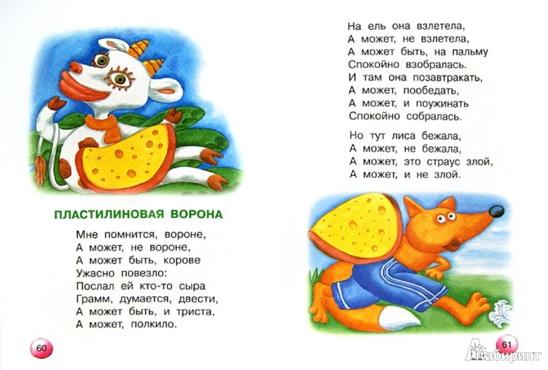 Иллюстрация 1 из 22 для Весёлые стихи про всё на свете - Эдуард Успенский | Лабиринт - книги. Источник: Лабиринт