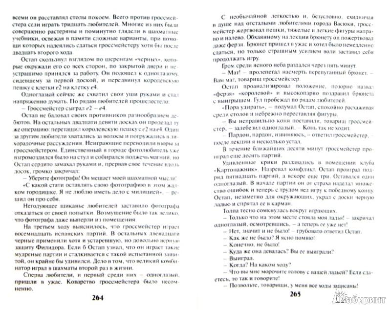 Иллюстрация 1 из 15 для Двенадцать стульев. Золотой теленок - Ильф, Петров   Лабиринт - книги. Источник: Лабиринт