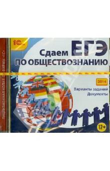 Сдаем ЕГЭ по обществознанию 2014 (CDpc)