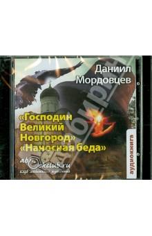 Господин великий Новгород. Наносная беда (CDmp3)
