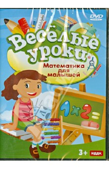 Математика для малышей (DVD)