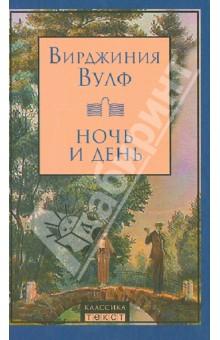 Ночь и деньКлассическая зарубежная проза<br>Английская писательница Вирджиния Вулф (1882-1941) известна во всем мире. Её книги справедливо относят к высшим достижениям английской литературы. Несмотря на популярность автора в России, один из её лучших романов Ночь и день прежде на русском не издавался. Главные герои книги, две девушки и  двое молодых людей, живут в Лондоне, страдают и ищут собственный  путь  к счастью, ломая при этом вековые традиции. Что такое любовь? Для чего нужен брак и что дает он мужчине и женщине?  Эти вопросы, которые волнуют героев, задают во все времена, и поиск ответов на них занимает людей сегодня, как и сто лет назад.<br>