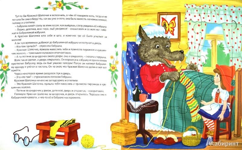 Иллюстрация 1 из 5 для Дюймовочка. Красная Шапочка | Лабиринт - игрушки. Источник: Лабиринт