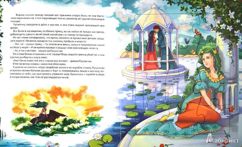 Иллюстрация 1 из 7 для Русалочка. Принцесса на горошине - Ганс Андерсен | Лабиринт - игрушки. Источник: Лабиринт