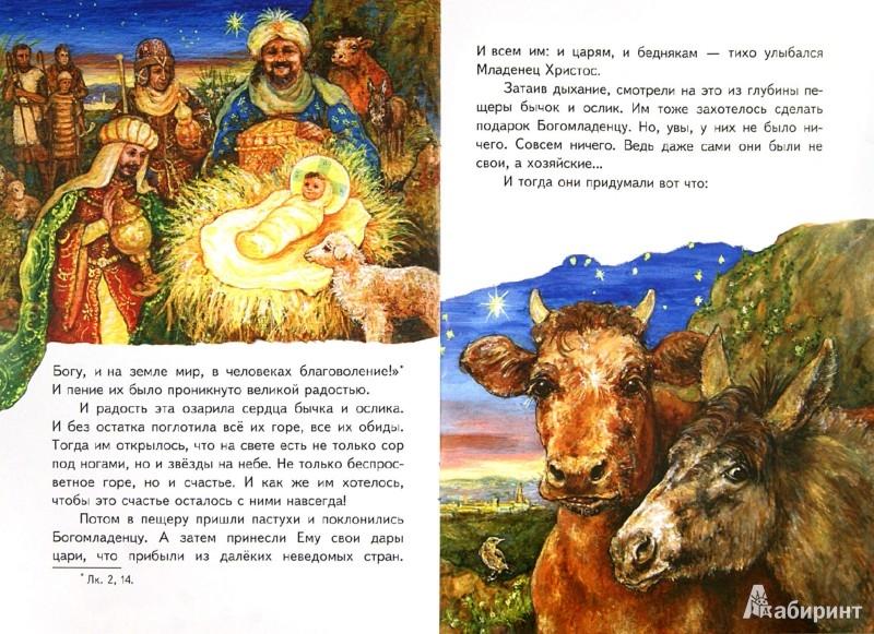Иллюстрация 1 из 8 для Как бычок и ослик встретили родившегося Христа. Рождественская сказка - Евфимия Монахиня   Лабиринт - книги. Источник: Лабиринт