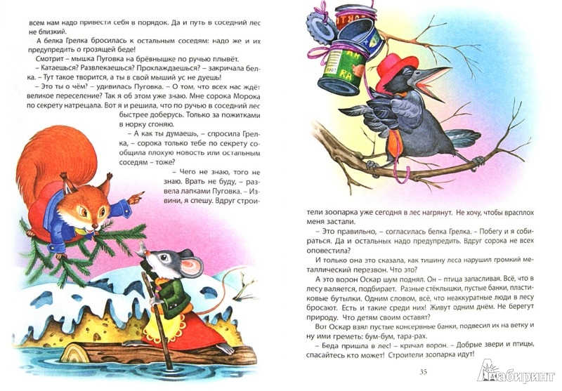 Иллюстрация 1 из 21 для Сказки веселого муравья - Виктор Лясковский   Лабиринт - книги. Источник: Лабиринт