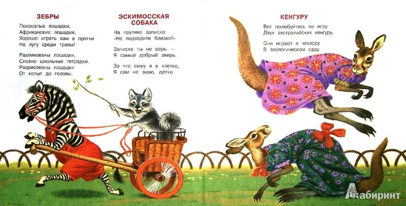 Иллюстрация 1 из 21 для Читаю, считаю, играю. Детки в клетке - Самуил Маршак   Лабиринт - книги. Источник: Лабиринт