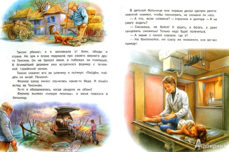Иллюстрация 1 из 30 для Маруся-путешественница - Делаэ, Марлье   Лабиринт - книги. Источник: Лабиринт