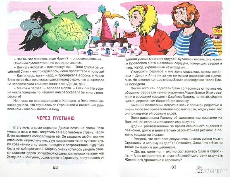 Иллюстрация 1 из 5 для Урфин Джюс и его деревянные солдаты - Александр Волков | Лабиринт - книги. Источник: Лабиринт