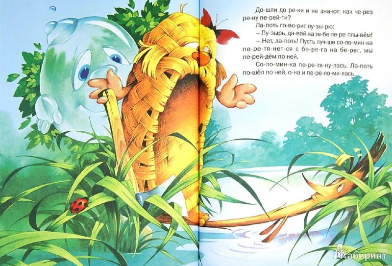 Иллюстрация 1 из 8 для Азбука. Стихи и сказки | Лабиринт - книги. Источник: Лабиринт