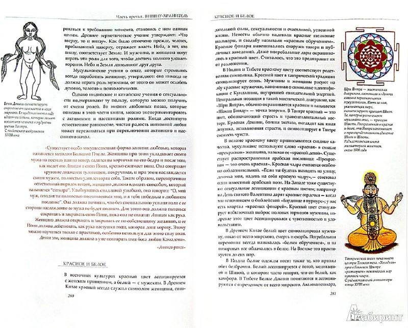 vostochnaya-kultura-seksa-dao-lyubvi