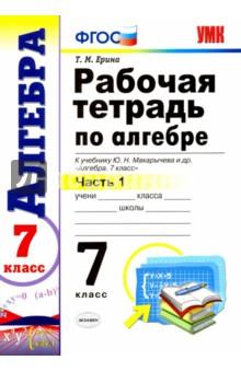 Алгебра. 7 класс. Рабочая тетрадь к учебнику Ю. Н. Макарычева и др. В 2-х частях. Часть 1. ФГОС