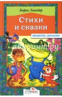 Сказка мужик медведь лиса читать