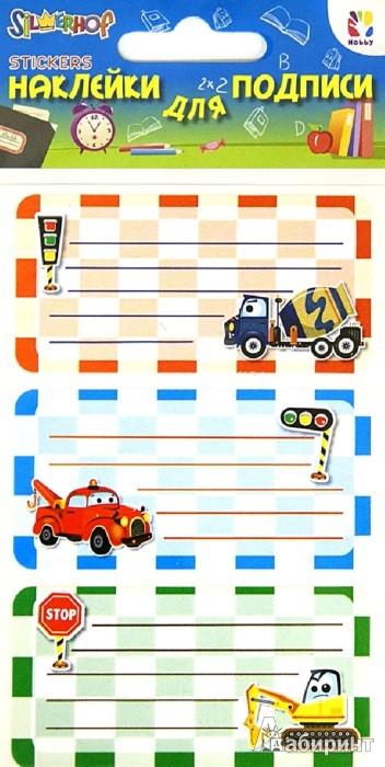 Иллюстрация 1 из 3 для Наклейки для подписи (в наборе 6 штук) (12 дизайнов) (481038)   Лабиринт - игрушки. Источник: Лабиринт