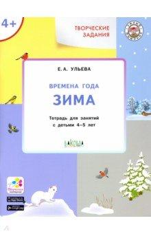 Творческие задания. Времена года. Зима. Тетрадь для занятий с детьми 4-5 лет. ФГОС